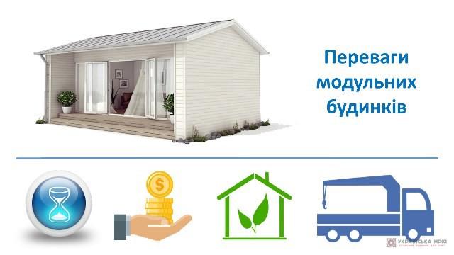 Модульний будинок: переваги_картинка