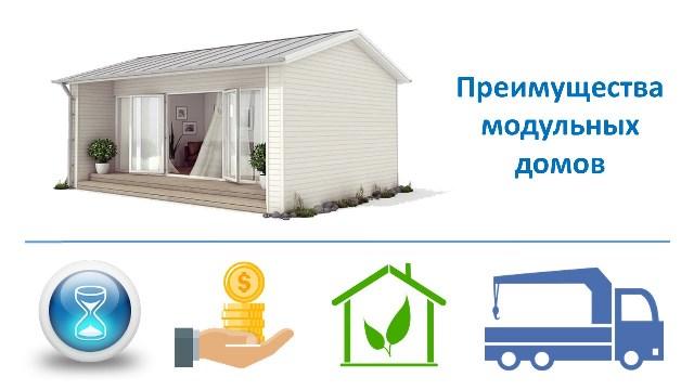 Модульный дом_преимущества