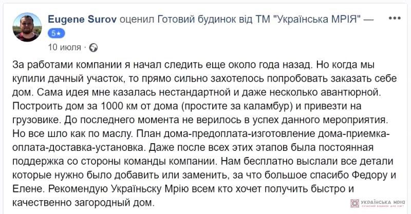 Українська мрія будинок відгуки_1