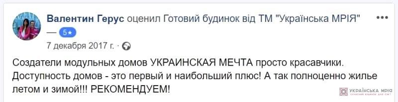Українська мрія будинок відгуки_4