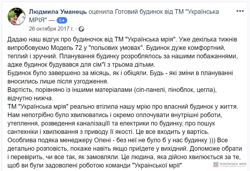 Українська мрія будинок відгуки_5