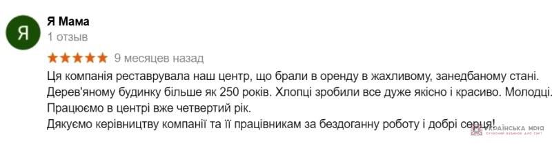Українська мрія будинок відгуки_6