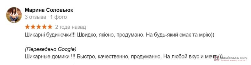 Українська мрія будинок відгуки_7